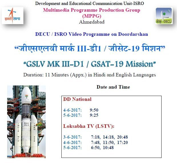 gslv-mk-iii-decu-video-on-dd-f-1